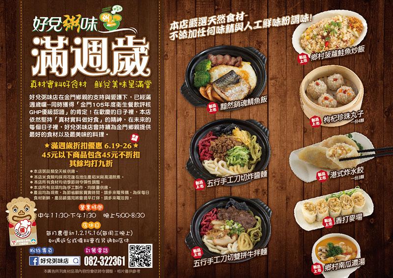 菜單menu設計