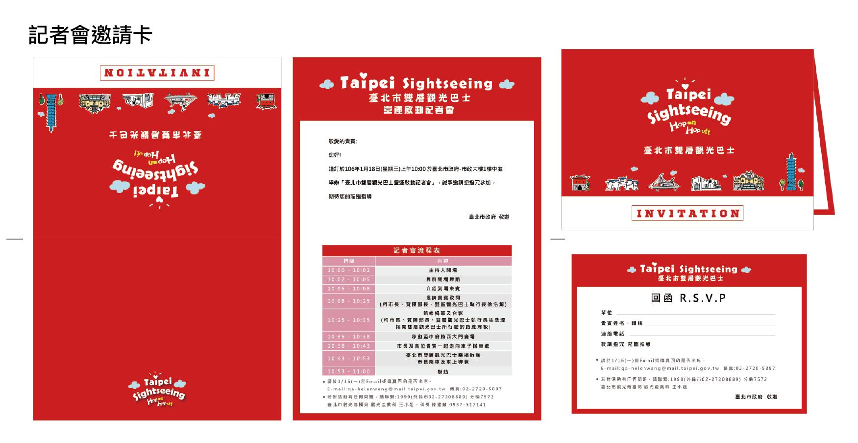 活動邀請卡設計