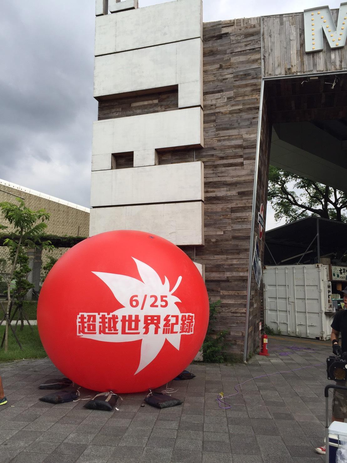 空飄球實體照片