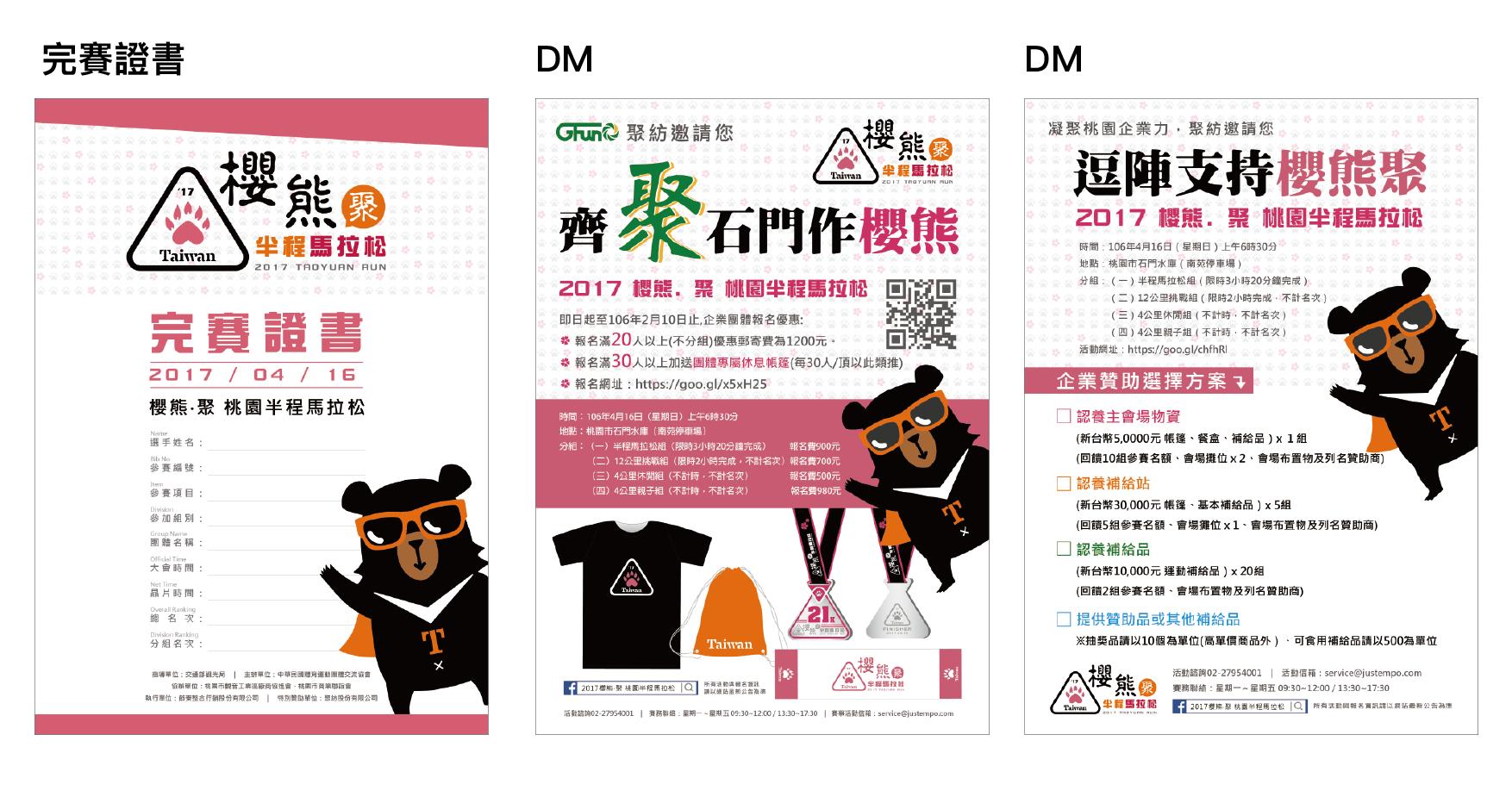 DM平面設計