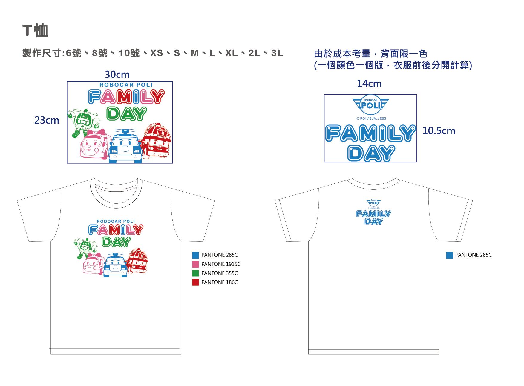 親子T恤設計