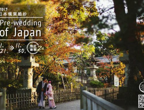 2019 日本楓葉海外婚紗優惠