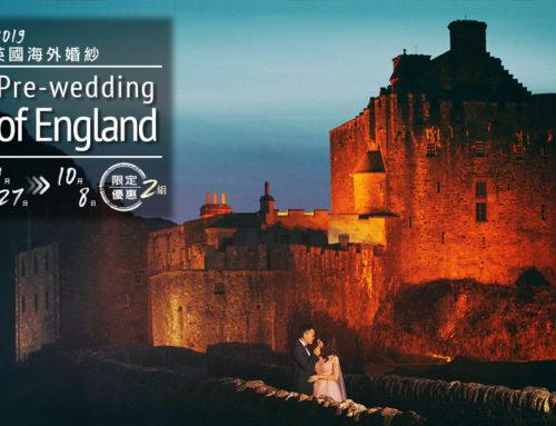 2019 英國海外婚紗優惠